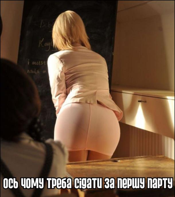 Коли приваблива вчителька