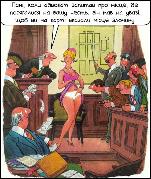 В суді