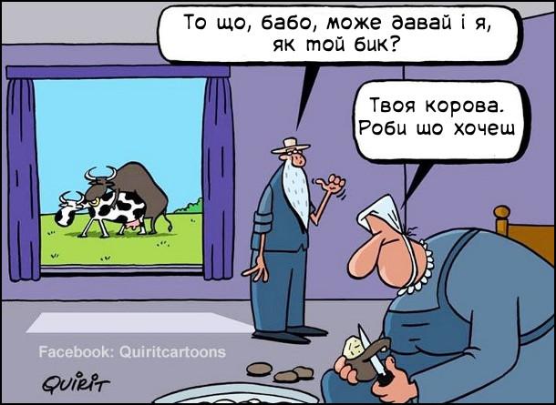 Карикатура про бабу й діда. На галявині за вікном бик криє корову. Дід: - То що, бабо, може давай і я, як той бик? Баба: - Твоя корова. Роби шо хочеш