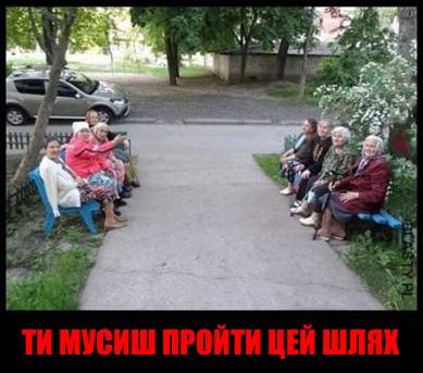 Мем Бабці біля під'їзду. Пройти повз лавочки біля під'їзду, де сидять бабусі. Кола пекла. Ти мусиш пройти цей шлях
