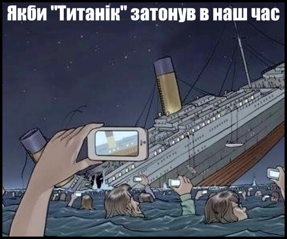 """Якби """"Титанік"""" затонув в наш час"""