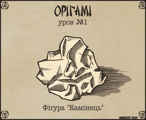 Оріґамі - це легко