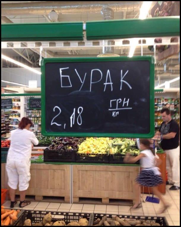 """В супермаркеті цінник """"Бурак"""""""