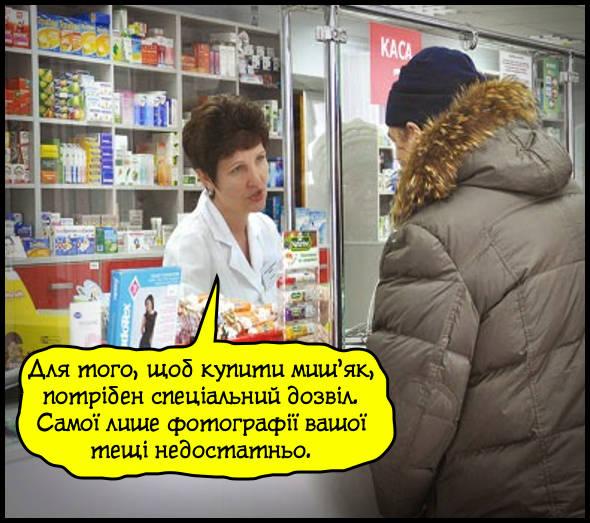 Прикол про тещу. В аптеці. - Для того, щоб купити миш'як, потрібен спеціальний дозвіл. Самої лише фотографії вашої тещі недостатньо.