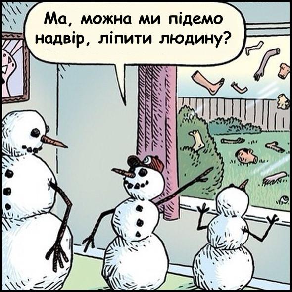 В світі сніговиків