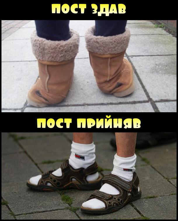 Гумор про весняне взуття. Зимове взуття - пост здав. Літнє взуття (сандалі з шкарпетками) - пост прийняв