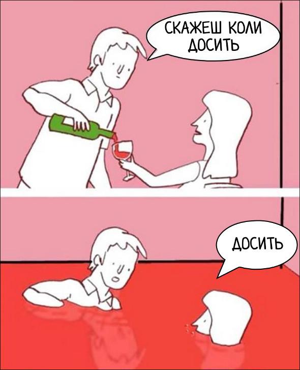 Трішки винця