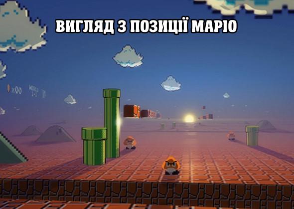Прикол Super Mario Bros. Як це бачить Супер Маріо. Вигляд з позиції Маріо (Mario з старої гри для Nintendo)