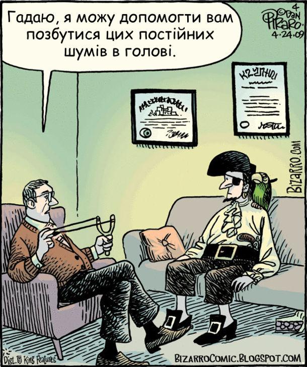 Пірат в кабінеті психіатра