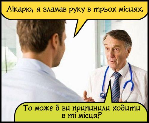В травматолога