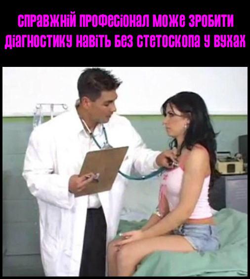 Смішний кадр з дорослого кіно. Справжній професіонал може зробити діагностику навіть без стетоскопа у вухах