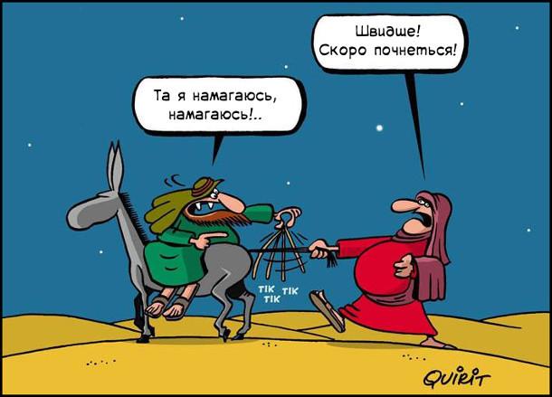 Смішний малюнок Вагітна арабська дружина йде, тримаючи віслюка за хвіст. Чоловік їде на віслюку. Дружина: - Швидше! Скоро почнеться! Чоловік: - Та я намагаюсь, намагаюсь!