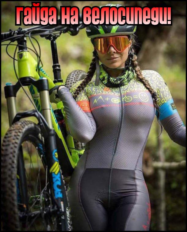 Гайда на велосипеди! На фото: Приваблива дівчина з обтягуючому велосипедному костюмі