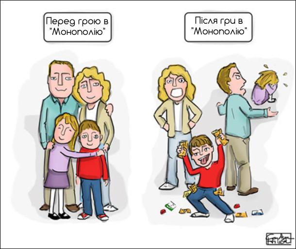 Перед і після гри в Монополію. До - дружня родина, після - всі пересварилися
