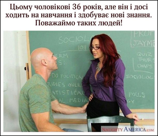 Цьому чоловікові 36 років, але він і досі ходить на навчання і здобуває нові знання. Поважаймо таких людей!