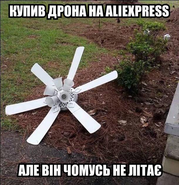 Купив дрона на Aliexpress, але він чомусь не літає. На фото: люстра з вентилятором