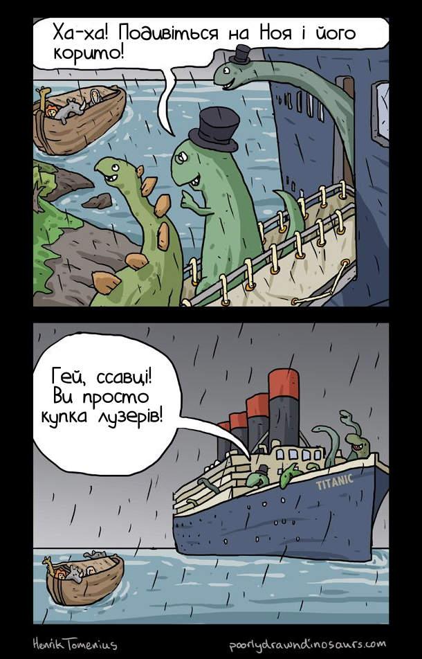 Динозаври, пливучи на Титаніку: - Ха-ха! Подивіться на Ноя і його корито! Гей, ссавці! Ви просто купка лузерів!