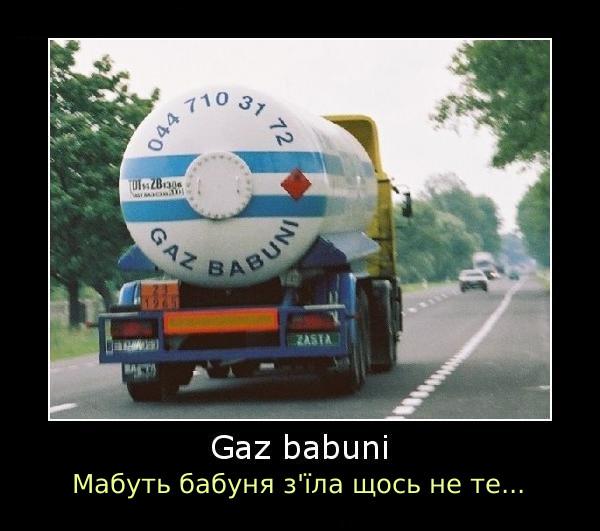Їде вантажівка з балоном Gaz babuni. Мабуть бабуня з'їла щось не те...