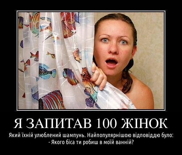 Я запитав 100 жінок, який їхній улюблений шампунь. Найпопулярнішою відповіддю було: - Якого біса ти робиш в моїй ванній?