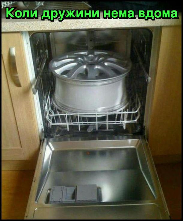 Коли дружини нема вдома, чоловік миє автомобільний диск в посудомийній машинці