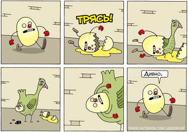 Йде яйце, падає, розбивається, з нього вилуплюється курча, яке в свою чергу знесло яйце. Яйце йде далі і каже: - Дивно