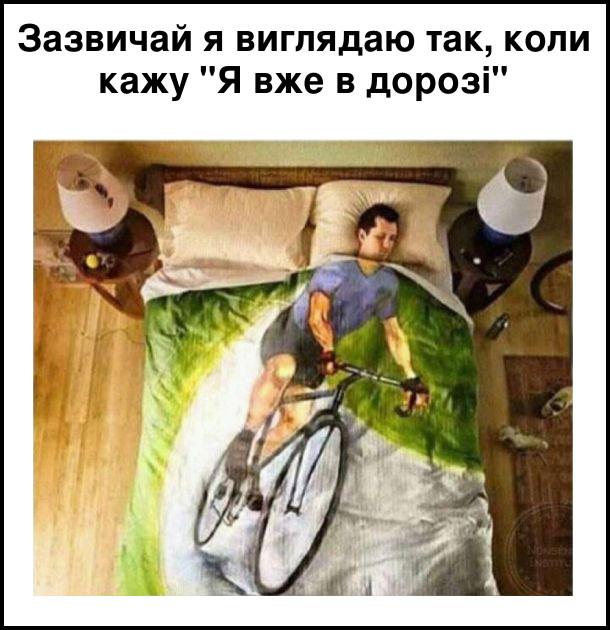 """Зазвичай я виглядаю так, коли кажу """"Я вже в дорозі"""". На фото: чоловік спить під ковдрою, на якій намальований велосипедист"""
