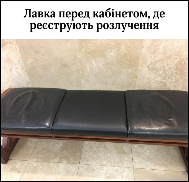 Лавка перед кабінетом, де реєструють розлучення