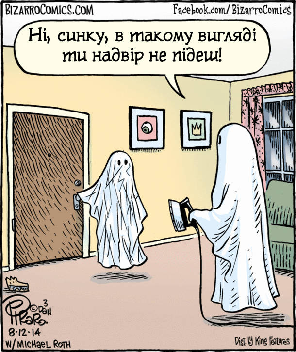 Матуся-привид з праскою звертається до сина: - Ні, синку, в такому вигляді ти надвір не підеш!