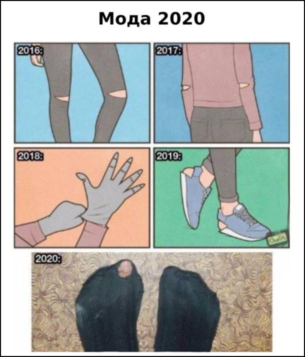 Мода 2020 року: дірка в шкарпетці