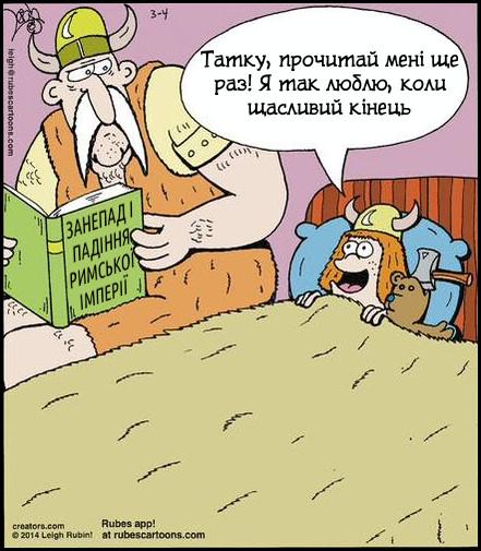 """Ваввар- татко читає своєму синові на ніч книжку """"Занепад і падіння Римської Імперії"""". Синок просить ще раз: - Татку, прочитай мені ще раз! Я так люблю, коли щасливий кінець!"""