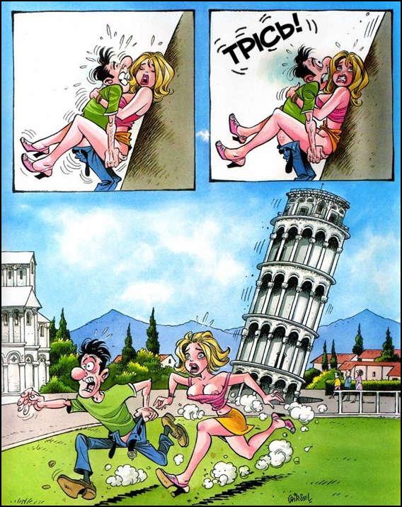 Двоє кохаються впершись в пізанську вежу. Настільки захопились, що вежа почала хилитись