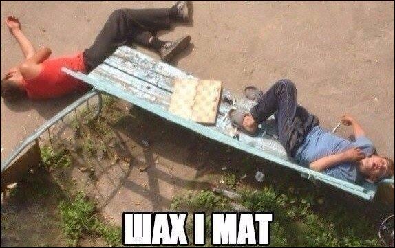 Пияки сплять на лавці біля них шахівниця. Шах і мат