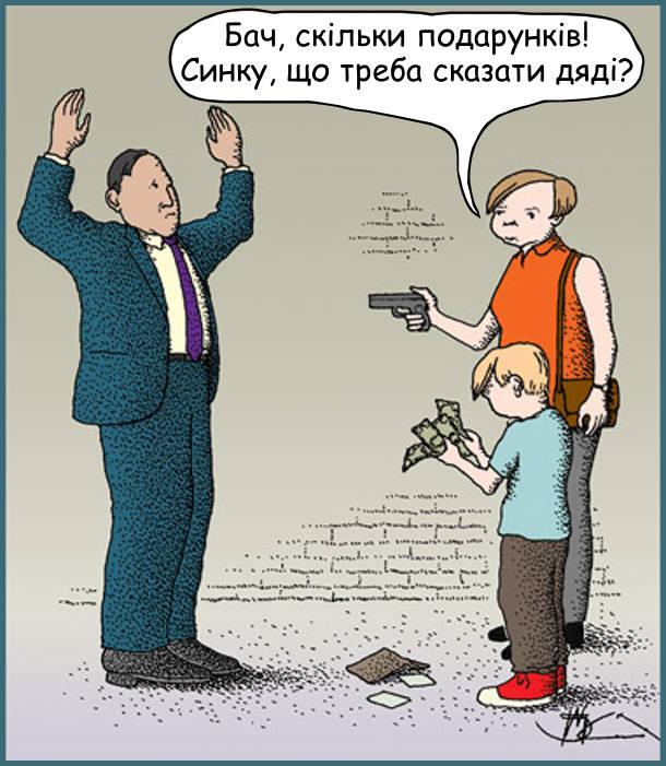 Мама з сином грабують перехожого. В руці в мами пістолет. Мама: - Бач, скільки подарунків! Синку, що треба сказати дяді?