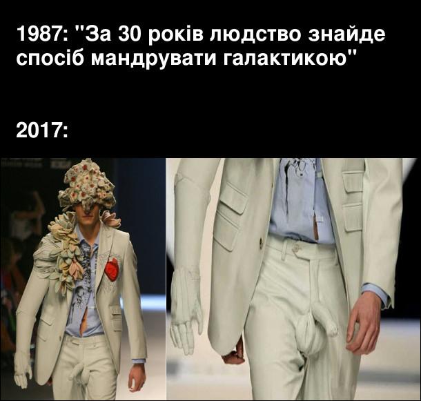 """1987: """"За 30 років людство знайде спосіб мандрувати галактикою"""" 2017: (на фото показ чоловічої моди, де на костюмі пришитий тряпчаний пеніс)"""