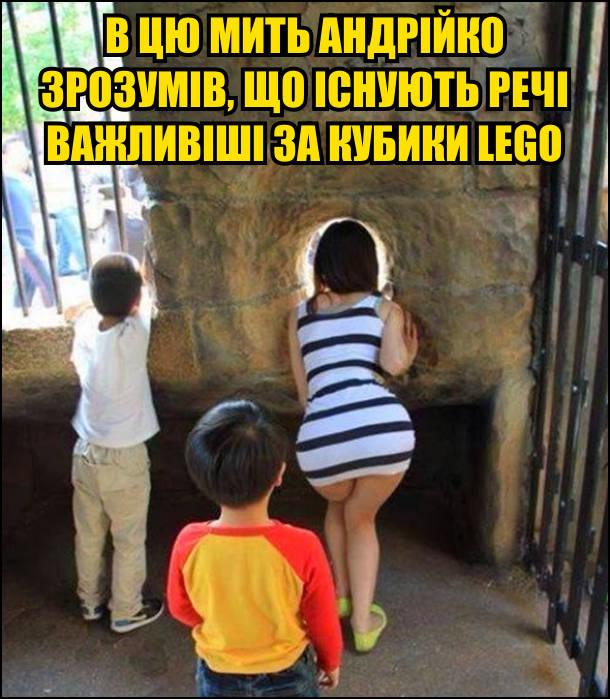 В цю мить Андрійко зрозумів, що існують речі важливіші за кубики LEGO. На фото: малий хлопець розглядає дівчину, яка нахилилась