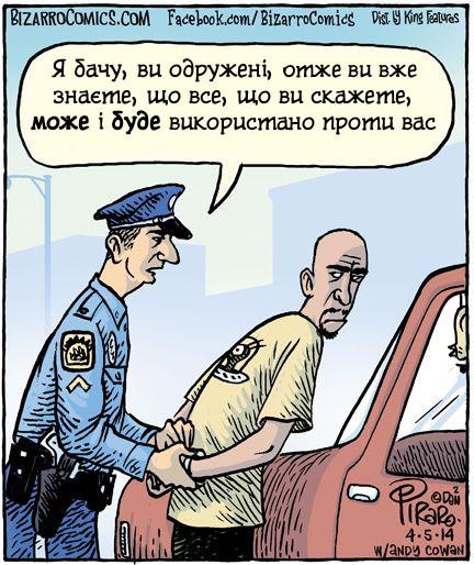 Поліцейський при затриманні каже: - Я бачу, ви одружені, отже ви вже знаєте, що все, що ви скажете, може і буде використано проти вас