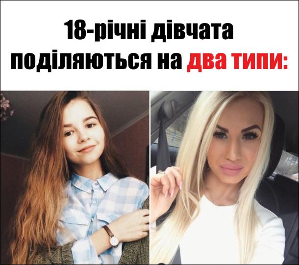 18-річні дівчата поділяються на два типи