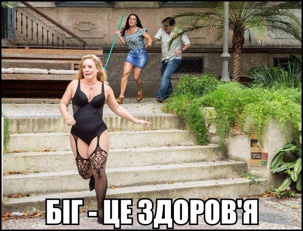 Приколи про спорт. Біг - це здоров'я. На фото: Дружина біжить за коханкою чоловіка з мітлою. Чоловік біжить вслід за дружиною