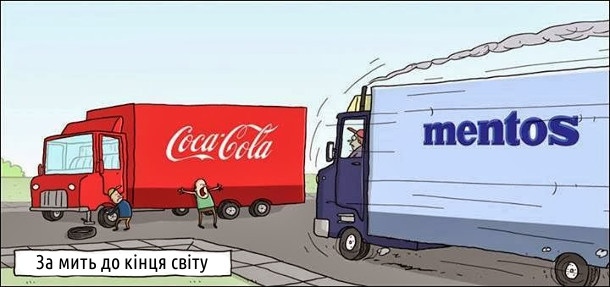 За мить до кінця світу. Фура з льодяниками Mentos на всій швидкості таранить фуру з Coca-Cola