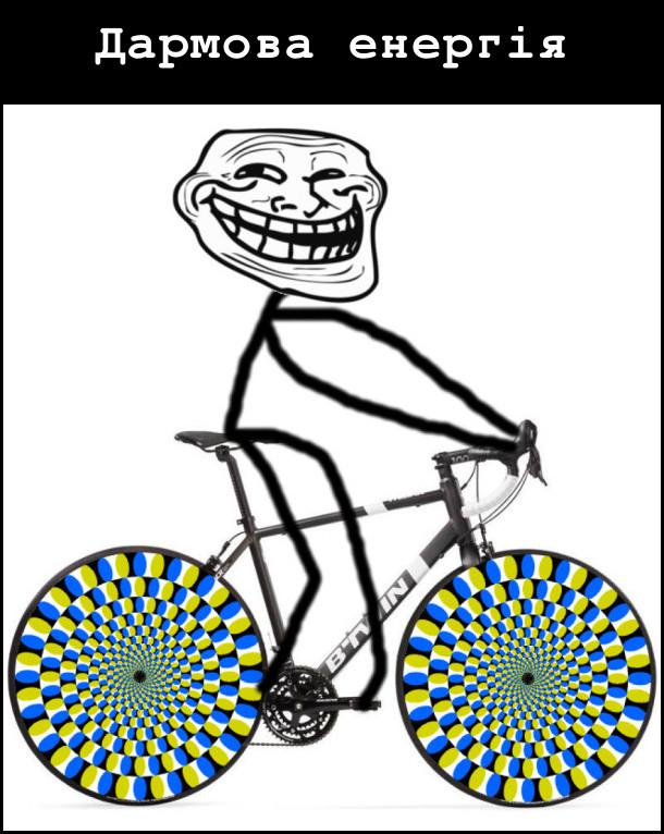 Дармова енергія. Велосипед, де замість колес кола, що створюють оптичну ілюзію обертання