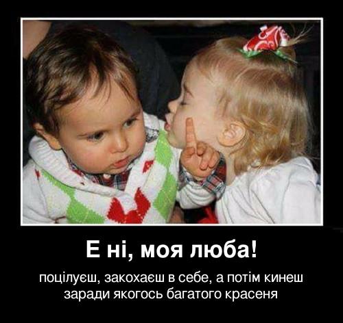 Е ні, моя люба! Поцілуєш, закохаєш в себе, а потім кинеш заради якогось багатого красеня
