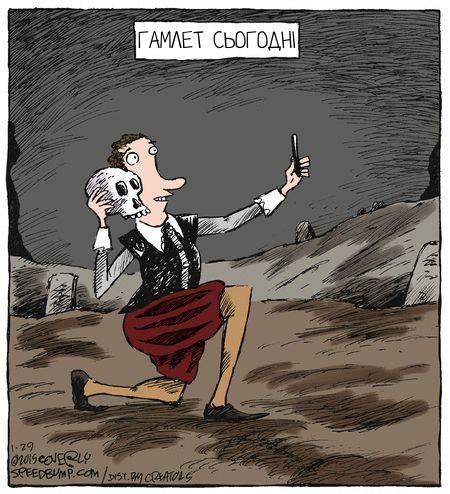 Гамлет сьогодні: робить селфі з Йоріком