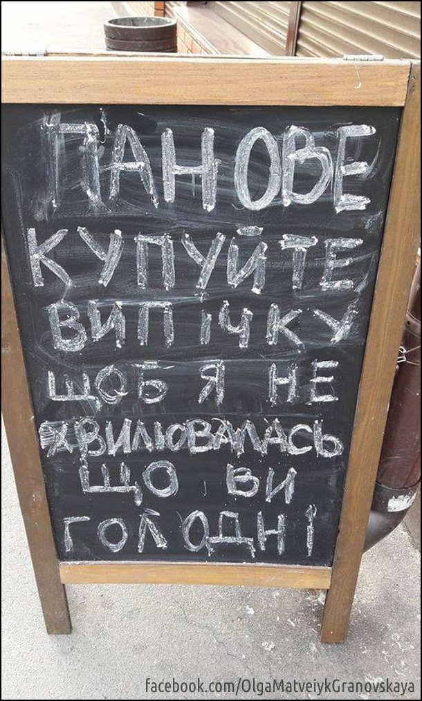 Табличка: Панове, купуйте, випічку, щоб я не хвилювалась, що ви голодні