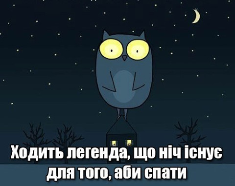 Ходить легенда, що ніч існує для того, аби спати