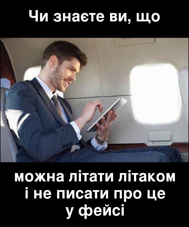 Чи знаєте ви, що можна літати літаком і не писати про це у фейсі (фейсбуці)