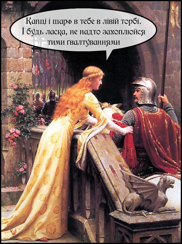 Прикол Хрестовий похід. Дружина проводжає лицаря в похід на Константинополь. - Капці і шарф в тебе в лівій торбі. І будь ласка, не надто захоплюйся тими ґвалтуваннями