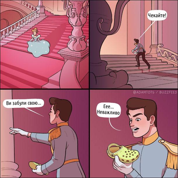 Пробило дванадцяту, Попелюшка втікає з балу. Принц: - Чекайте! Ви забули свою... (дивиться на туфельку) Еее... Неважливо