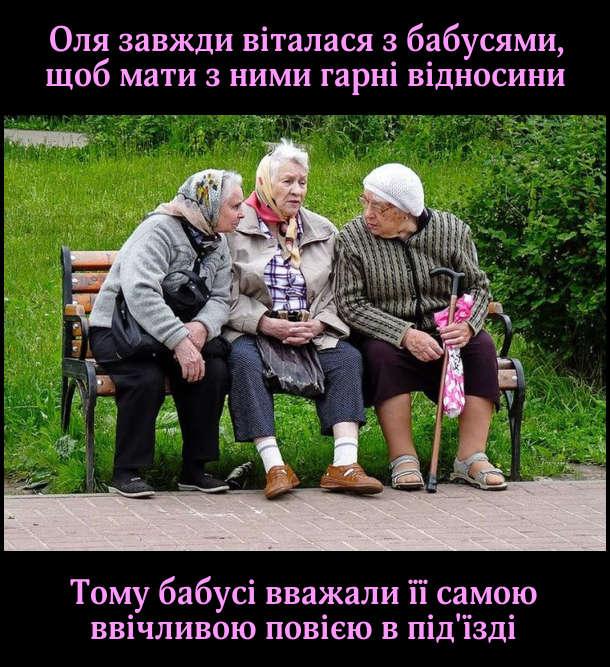 Оля завжди віталася з бабусями, щоб мати з ними гарні відносини. Тому бабусі вважали її самою ввічливою повією в під'їзді