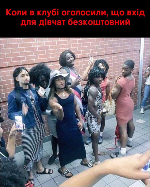 Коли в клубі оголосили, що вхід для дівчат безкоштовний, чоловіки вбралися в жіночий одяг