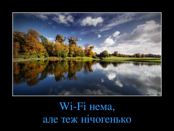 Wi-Fi нема, але теж нічогенько. На фото: красивий краєвид